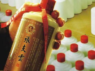 张支云酒经典版